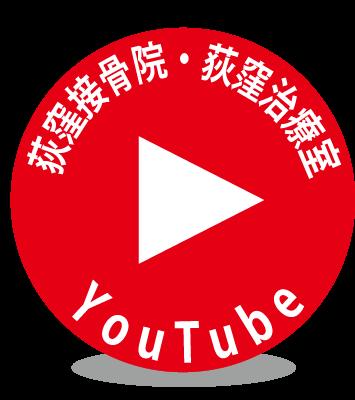 荻窪接骨院・荻窪治療室Youtube